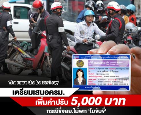 5000 fine