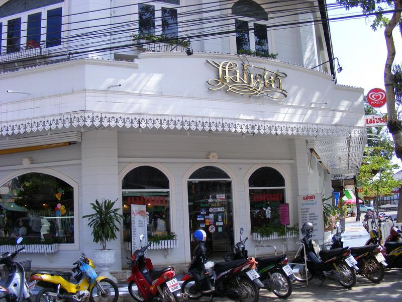 Mae Ya UdonThani Restaurant
