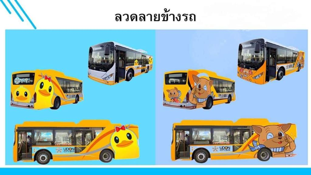 UdonThani City Bus   UdonThani airport bus. City bus fully air-conditioned now available in Udon Thani and it charges a flat fare of only 20 Baht per ride. This is the First Modern public transportation in Udon Thani city. The Bus is running from 6.00 am - 9.00 pm.